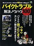 バイクトラブル解決ノウハウ100 (エイムック 2110)
