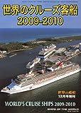 世界の艦船増刊 世界のクルーズ客船2009-2010 2009年 12月号 [雑誌]