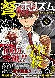 弩アホリズム(1) (ガンガンコミックス)