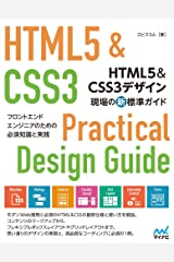 HTML5&CSS3デザイン 現場の新標準ガイド(特典PDF付き) 単行本(ソフトカバー)