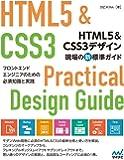 HTML5&CSS3デザイン 現場の新標準ガイド
