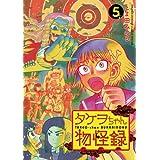 タケヲちゃん物怪録(5) (ゲッサン少年サンデーコミックス)