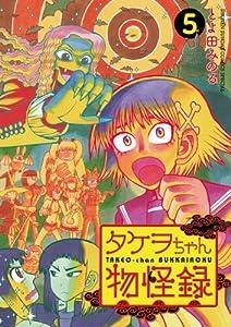 タケヲちゃん物怪録 5巻 表紙画像