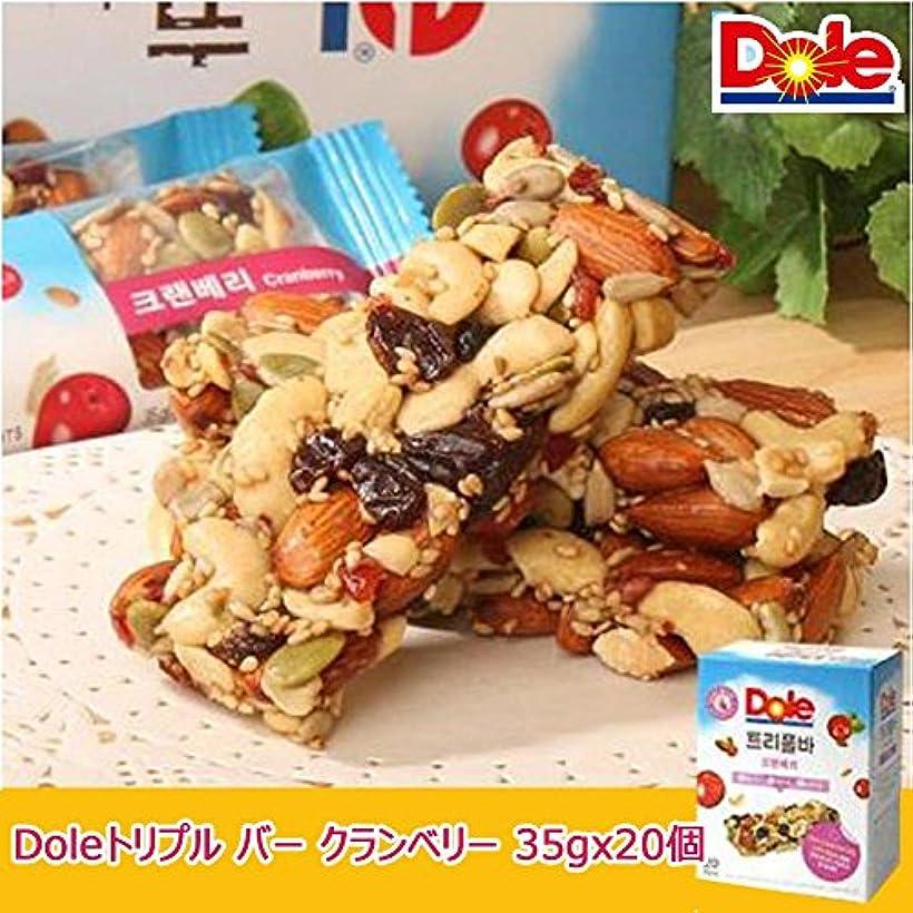 迅速コンテスト次【ドール/Dole] Dole Triple Bar ドール トリプルバークランベリー35g x20個/3つのナットと3つのフルーツ、3つの種子で作成は栄養がたっぷり詰まったDiet Bar栄養バー[健康&ダイエット製品...