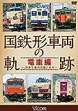 ビコム 鉄道車両シリーズ 国鉄形車両の軌跡 電車編 〜JR誕生後の活躍と歩み〜[DW-4857][DVD]