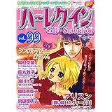 ハーレクイン 名作セレクション vol.99 ハーレクイン 名作セレクション (ハーレクインコミックス)