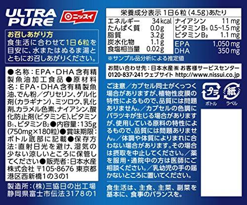 SPORTS EPA ULTRA PURE 180粒入り