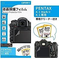 【ガラスと同等硬度】ORMY デジタルカメラ用液晶保護フィルム 【9H高硬度/国産材質/指紋防止/厚さ0.15mm】 Pentax K-1 MarkII/K-1用