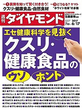 週刊ダイヤモンド 2017年6/17号の書影