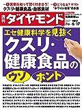 週刊ダイヤモンド 2017年6/17号 [雑誌]