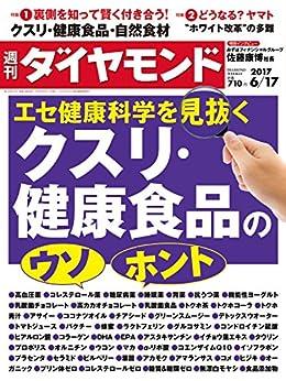 [ダイヤモンド社]の週刊ダイヤモンド 2017年6/17号 [雑誌]