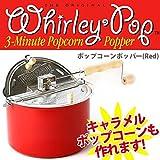ポップコーンポッパー Whirley Pop (Red)スターターキット付 - Best Reviews Guide