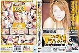 デジタルモザイクVol.55 三咲まお [DVD]