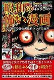 昭和の怖い漫画 知られざる個性派怪奇マンガの世界