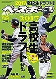 週刊ベースボール 2017年 9/25 号 [雑誌]