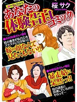 [桜サク]の嫁VS姑バトル!!あなたの体験告白コミック