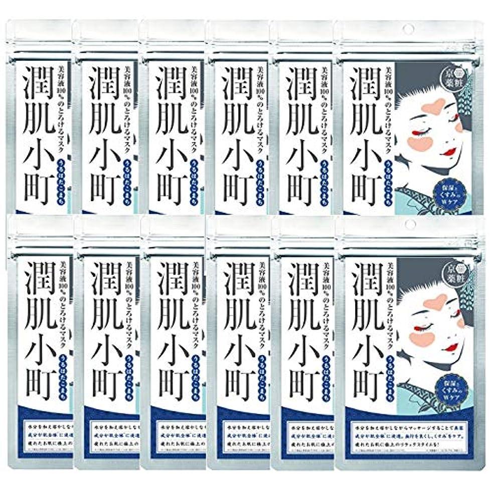 憂鬱電話をかける可能にする京薬粧 潤肌小町 潤いマスク ×12セット