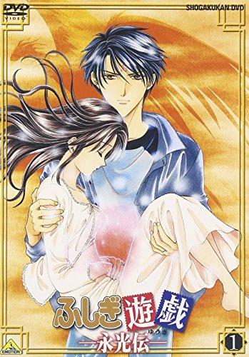 ふしぎ遊戯-永光伝- 第一章  DVD