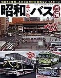 昭和思い出バス点描 (NEKO MOOK) 画像