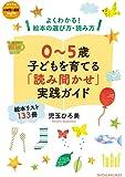 0~5歳 子どもを育てる「読み聞かせ」実践ガイド: よくわかる! 絵本の選び方・読み方 (教育技術MOOK 新幼児と保育…