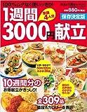 1週間3000円献立—100%ムダなく使いっきり! (GAKKEN HIT MOOK)
