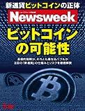 週刊ニューズウィーク日本版 2014年 2/25号 [雑誌]