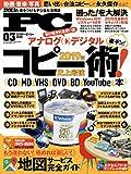 Mr.PC(ミスターピーシー) 2019年 03 月号 [雑誌]