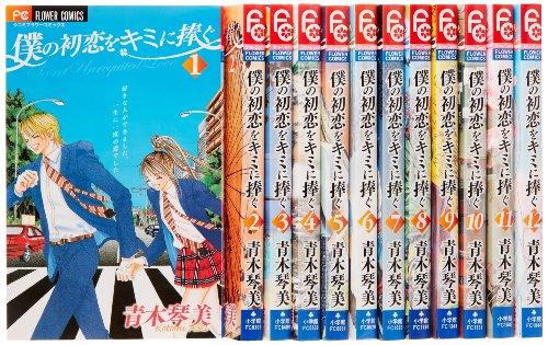 僕の初恋をキミに捧ぐ 全12巻完結セット (フラワーコミックス)