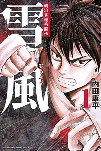 明治異種格闘伝 雪風(1) (マンガボックスコミックス)の詳細を見る