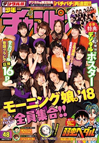 [雑誌] 週刊少年チャンピオン 2018年48号 [Weekly Shonen Champion 2018-48]