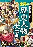 超ビジュアル 世界の歴史人物大事典
