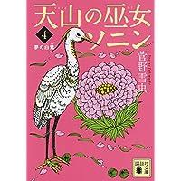 天山の巫女ソニン(4) 夢の白鷺 (講談社文庫)