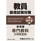 教員採用試験対策 参考書 専門教科 小学校全科 2022年度版 (オープンセサミシリーズ)