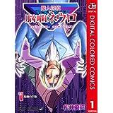 魔人探偵脳噛ネウロ カラー版 1 (ジャンプコミックスDIGITAL)