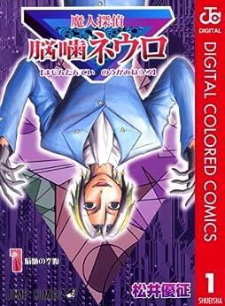 [松井優征]の魔人探偵脳噛ネウロ カラー版 1 (ジャンプコミックスDIGITAL)