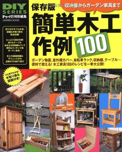 保存版 簡単木工作例100 (Gakken Mook DIY SERIES)