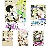 アヤメくんののんびり肉食日誌 コミック 1-8巻 セット