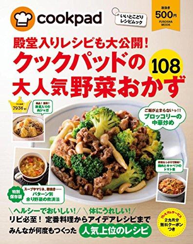 クックパッドの大人気野菜おかず108 (扶桑社ムック)