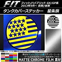 AP タンクカバーステッカー マットクローム調 星条旗 ホンダ フィット/ハイブリッド GK系/GP系 前期/後期 2013年09月~ ブラック AP-MTCR2375-BK