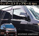 アトレー アトレーワゴン S321G S320G S331G S330G ダイハツ ウェザーストリップモール ガーニッシュ 4P 鏡面仕上げ フロント リア ドア左右 ウィンドウトリム ウェザーモール 外装品 現行 新型 カスタム パーツ サイドパーツ ドアハンドル ウィンドモール