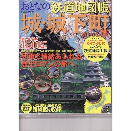 城・城下町めぐりの旅―JR全路線&主要私鉄の路線図を収録! (Gakken MOOK―おとなの鉄道地図帳)