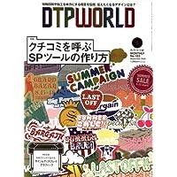DTP WORLD (ディーティーピー ワールド) 2008年 09月号 [雑誌]