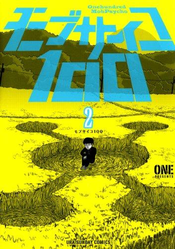 モブサイコ100(2) (裏少年サンデーコミックス)の詳細を見る