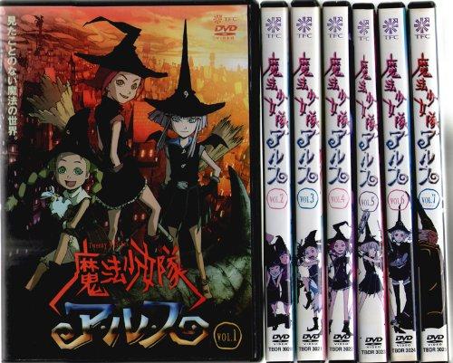 魔法少女隊アルス 全7巻セット  [DVD]