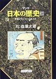 野暮が咲かせた化政文化 (マンガ 日本の歴史)