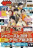 ザテレビジョン 首都圏関東版 2019年11/22号