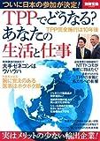 TPPでどうなる? あなたの生活と仕事 (別冊宝島 2009)