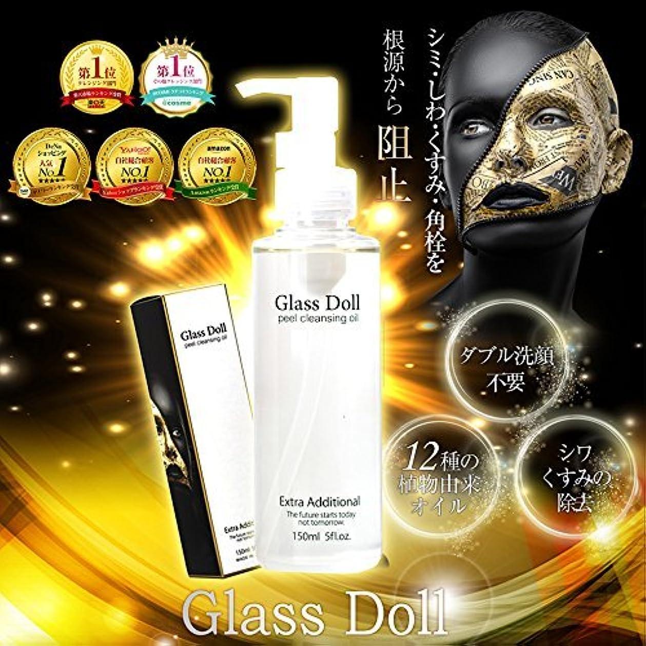 弾薬りんごデザートGlass Doll Peel cleansing oil グラスドール 2個セット ピール クレンジング オイル