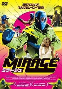 ミラージュ [DVD]
