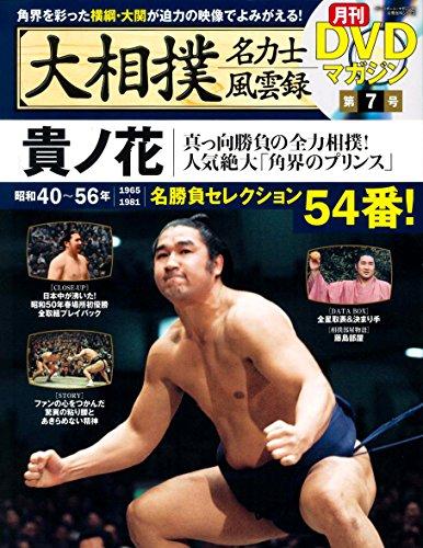 大相撲名力士風雲録 7―月刊DVDマガジン 貴ノ花 (ベース...